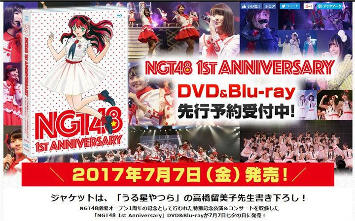 近水楼台 新泻优势 高桥留美子为NGT48公演DVD绘制封面