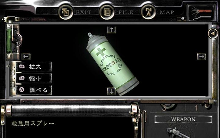 """在经营生命!《生化危机》推出""""急救喷雾""""型保温瓶"""