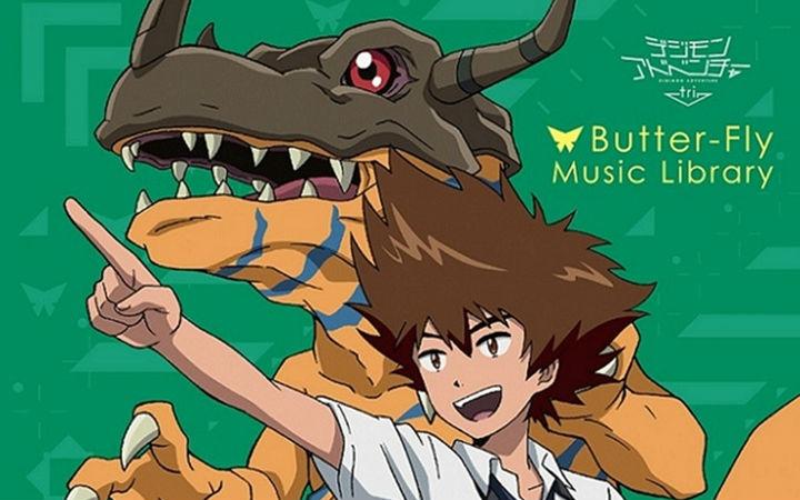 《数码宝贝》系列发售名曲《Butter-Fly》各版本纪念专辑!