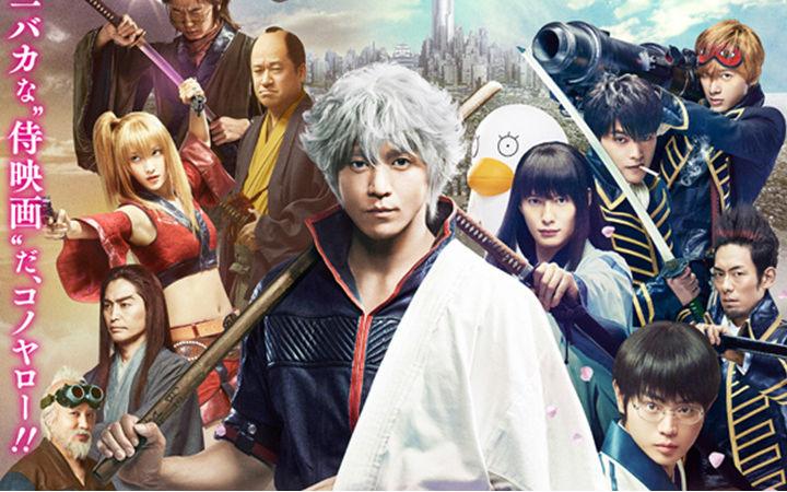 真人电影《银魂》票房力压《口袋妖怪》!突破9.8亿日元