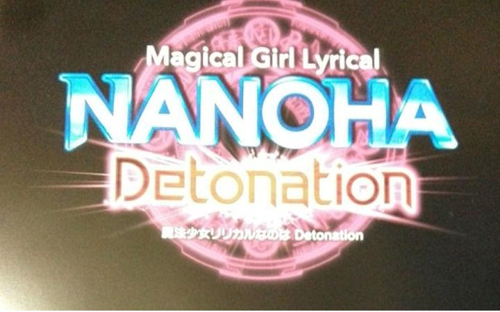 剧场版动画《魔法少女奈叶》2018年再出新作!