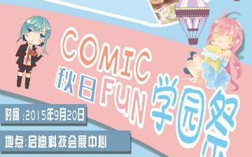 Comic fun•秋日学园祭暨咸阳首届COSLAY SHOW大赛