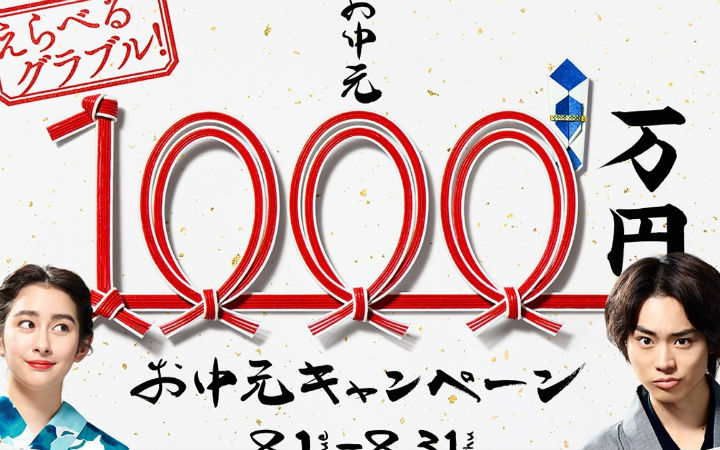 有钱任性!手游《碧蓝幻想》再次推出千万日元抽奖活动
