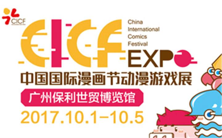 十一CICF公布百万嘉宾,左手韩和亲王到场签售