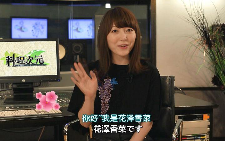 《料理次元》花泽香菜配音采访片公开!