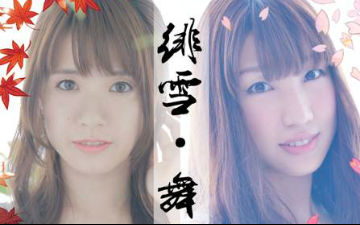 【绯雪•舞樱】藤田麻衣子&吉冈亚衣加上海演唱会启动
