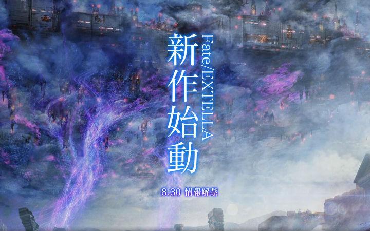 《Fate/EXTELLA》系列将出新作!官网已经开放