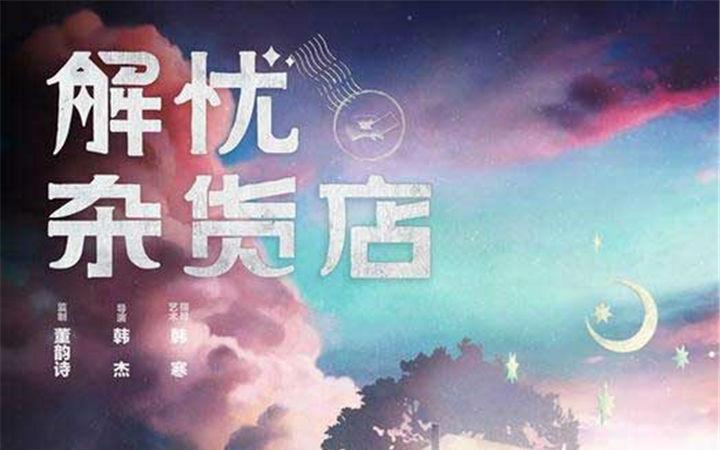 王俊凯主演 中国版《解忧杂货店》电影正式启动
