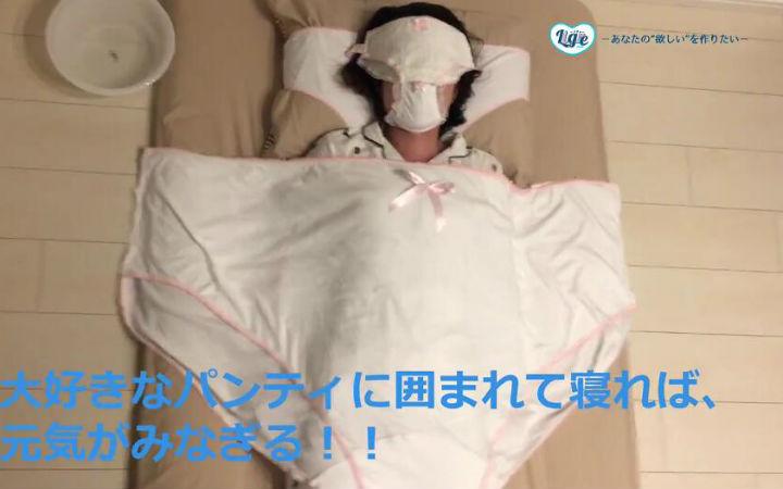 越用越逼真!11区推出女性胖次造型枕套