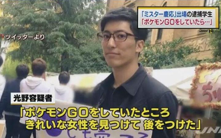 《口袋妖怪GO》躺枪!庆应大学学生光野恭平因猥亵女性被捕