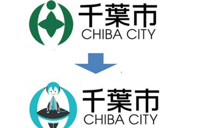 为所欲为.jpg 日本千叶市市徽限定变为初音未来