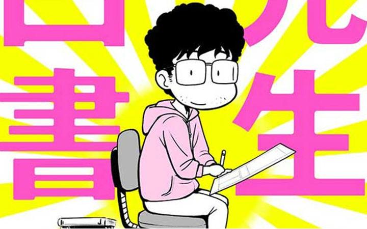 原助手用漫画讲富坚义博的故事!漫画《老师白书》即将发售