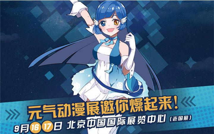 9月16-17日元气动漫展, coser唱见同人画手超级大放送,更有神秘嘉宾等你揭秘!