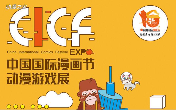 今年最长假期遇上最好玩的泛娱乐盛典,CICF总宣来了!