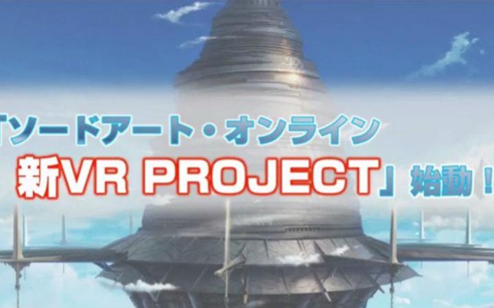 《刀剑神域》新VR游戏制作决定!