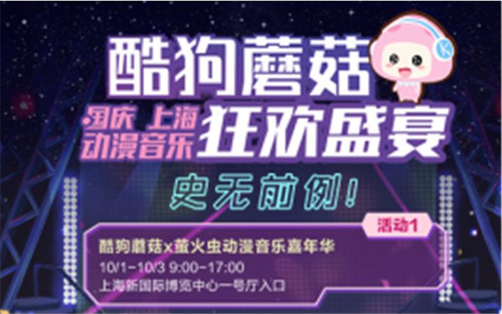 酷狗蘑菇动漫音乐盛宴空降上海,近百位明星集结