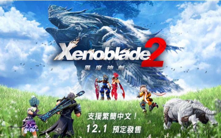 《异度之刃2》中文版正式确定!12月1日全球同步推出