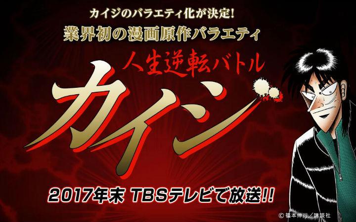 给你逆转人生的机会!TBS推出《赌博默示录》综艺节目