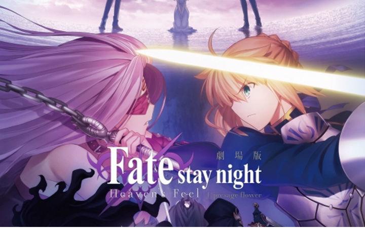 4.13亿日元!剧场版《Fate[HF]》首周票房表现出众