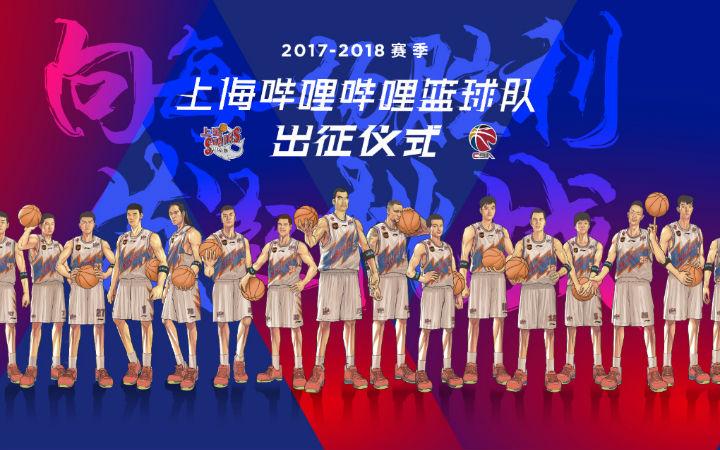 请小姐姐来加油!上海哔哩哔哩篮球队举行新赛季出征仪式