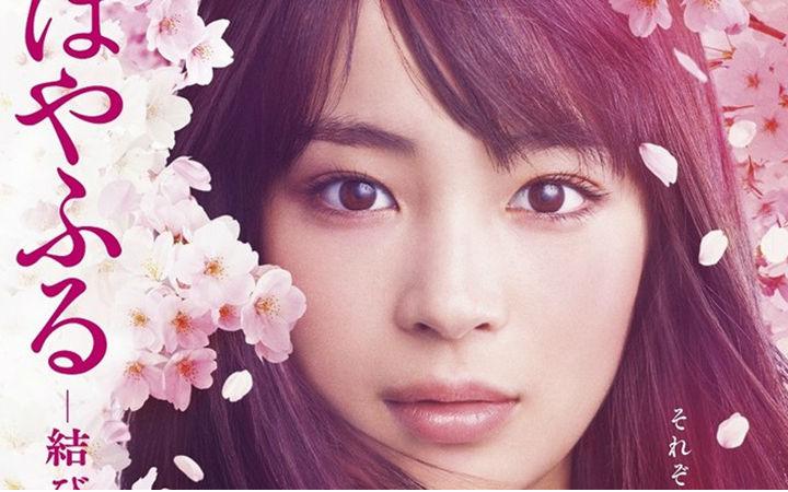 真人版《花牌情缘 -结-》PV与海报公开!3月17日上映