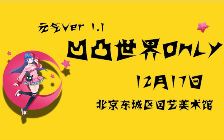 12月16日17日元气举办北方首届凹凸世界Only,参赛者们欢迎来到凹凸星球