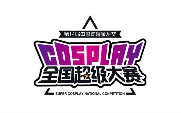 第14届金龙奖COSPLAY全国超级大赛总决赛回顾
