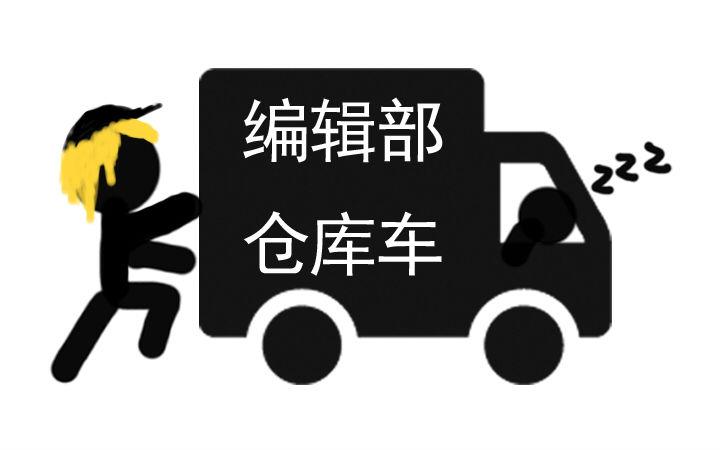 【每周五送】第一期:编辑部的奖品仓库由我来搬空!