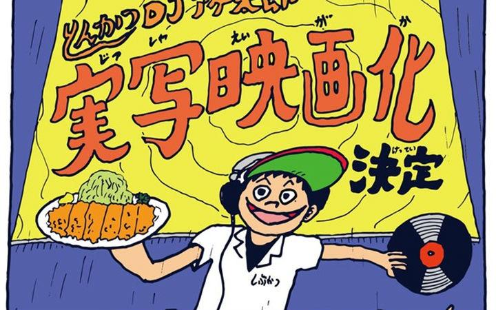 漫画《炸猪排DJ扬太郎》真人电影化决定!