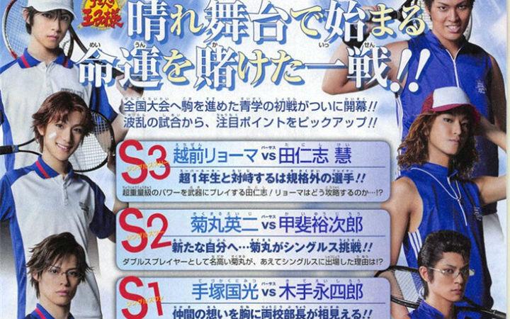 期不期待?《网球王子》舞台剧日本巡回公演12月开启