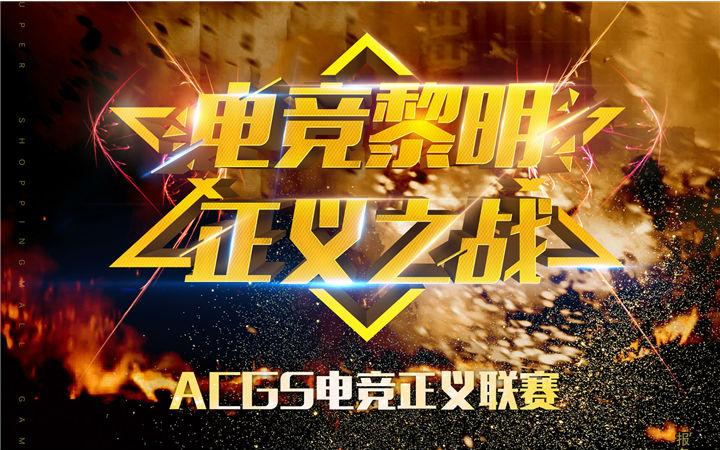 ACGS电竞正义联赛首站——嘉定日月光中心站正式启动