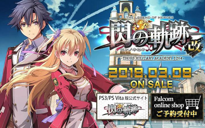 出新作前先炒炒冷饭!PS4《闪之轨迹1改》明年3月8日发售