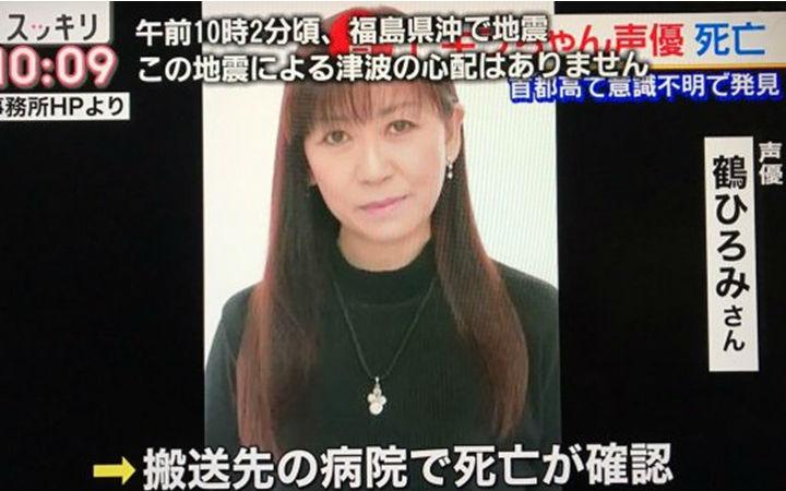 讣告:为《龙珠》布尔玛配音的声优鹤弘美去世