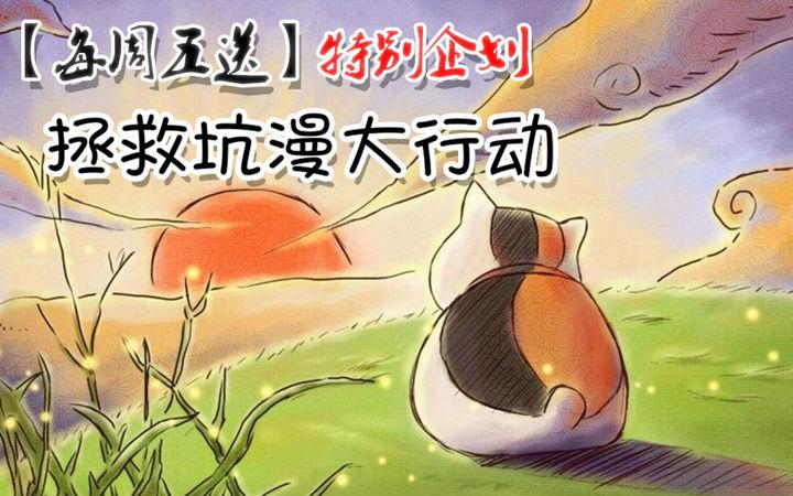 【每周五送】特别企划:拯救坑漫大行动!
