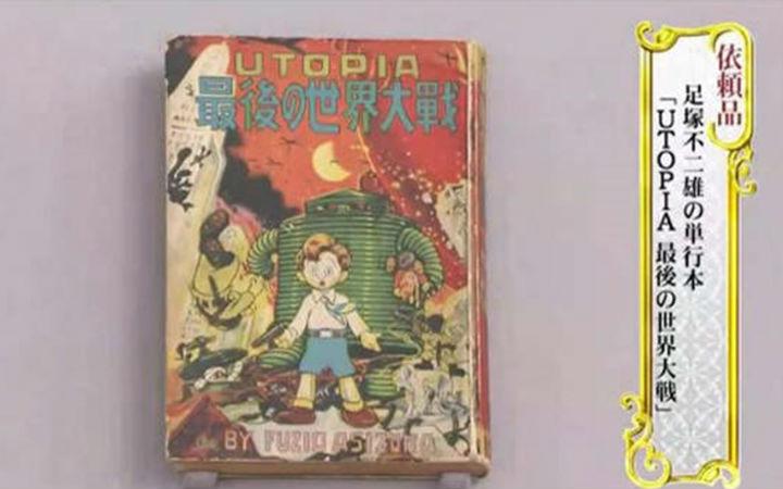 松本零士参加鉴宝节目 一本老漫画估值超百万日元