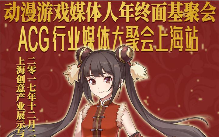 【动漫游戏媒体人年终面基聚会】ACG行业媒体大聚会上海站