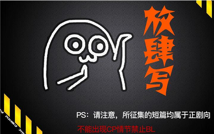 北京凹凸世界Only,现场配音稿征集中,大大们快看过来啊!
