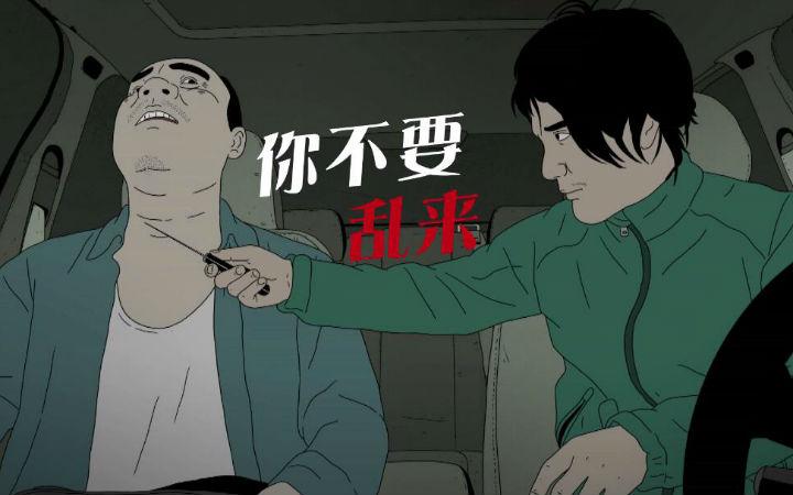国产动画电影《好极了》改名《大世界》 明年1月12日上映