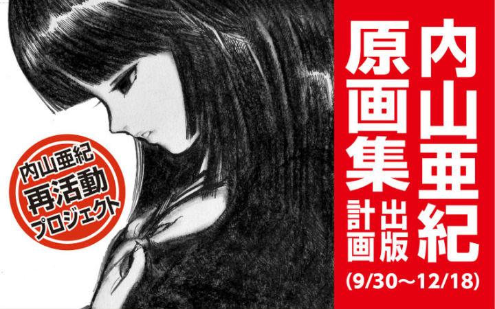 漫画家内山亚纪出版原画集计划正在众筹中!