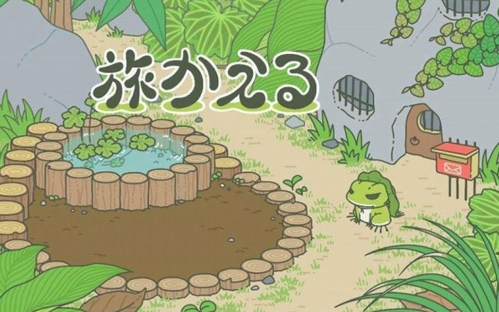 能玩一天!放置类治愈游戏《青蛙旅行》推出