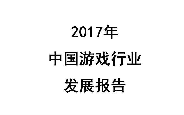 2017年中国游戏行业发展报告公布!玩家正版意识越来越高