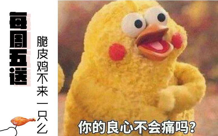 【每周五送】第四期:脆皮鸡不来一只么~