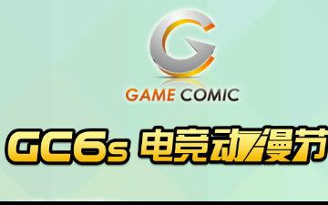 GC6s电竞动漫节—回馈季