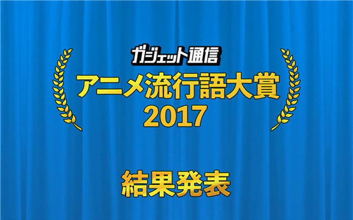 兽娘屠榜!日本2017年动画流行语年度大奖结果公布