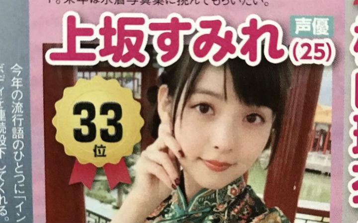 日本杂志评选日本巨乳TOP100!声优上坂堇排名33
