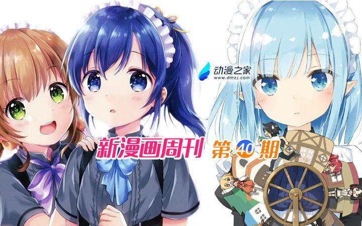 新漫周刊第40期 一周新漫推荐(20171208期)