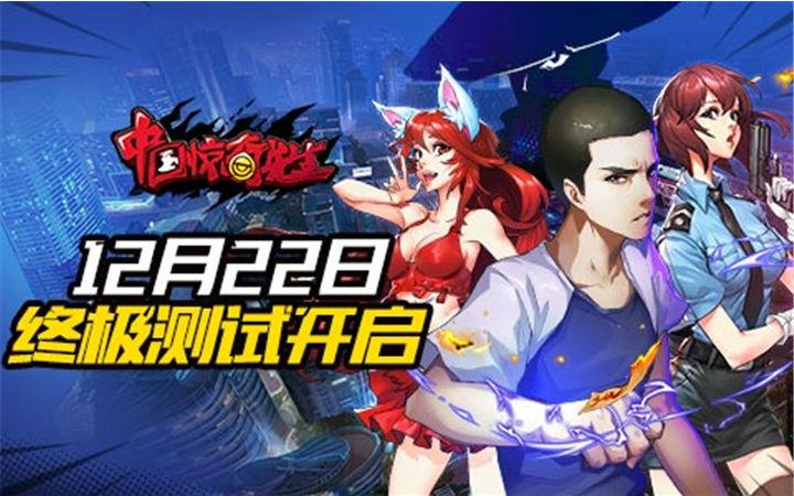 《中国惊奇先生》见面会圆满落幕,12.22终极测试!