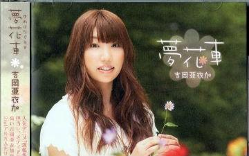 创作型歌手吉冈亚衣加宣布结婚