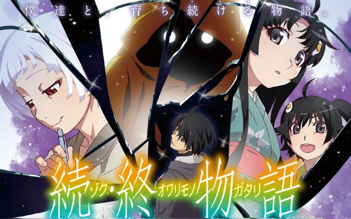 动画《续·终物语》PV与宣传图公开!