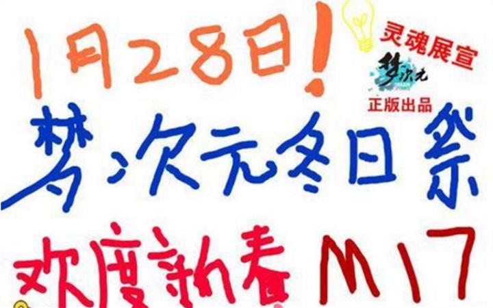 【寒假1月28日】M17梦次元冬日祭给您拜年辣!